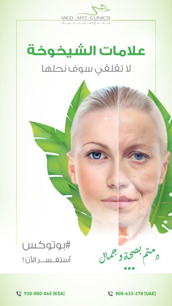 علامات الشيخوخة مع البوتكس ميدارت فنون الطب الرياض