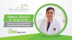 Dr. Jamal Jomah
